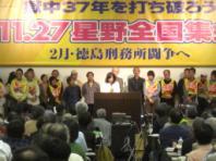 Hoshinos Frau Akiko spricht zu ihren Mitstreitern auf dem Jahrestreffen