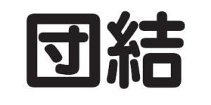 """""""Danketsu"""". Japanisches Schriftzeichen, steht für """"Solidarität, starken Zusammenhalt""""."""